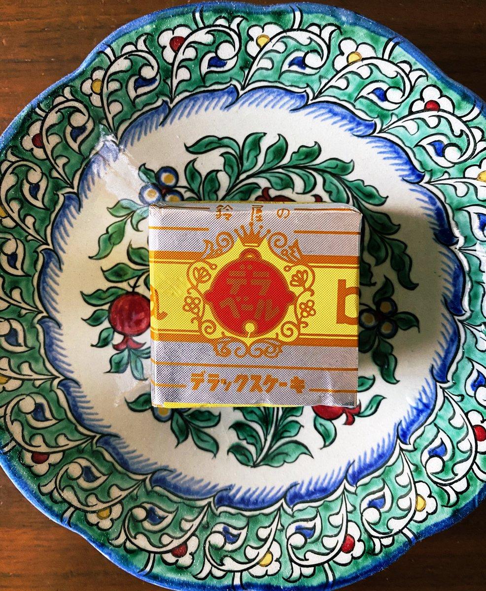 test ツイッターメディア - 【定期】〜日曜のおやつタイムです〜  鈴屋のデラックスケーキ お皿はウズベキスタンで買ったお気に入り https://t.co/Ef4VAKUvvE