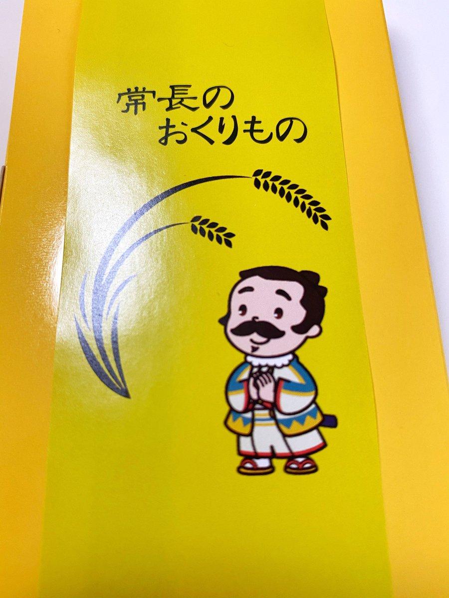 test ツイッターメディア - 常長のおくりもの🎁 連坊では、歴史ロマンを感じる焼菓子もあります🏯 支倉常長を育んだ地の米粉を使っているマフィンですね🌾  https://t.co/CDY07CY2yz  #連坊 #仙台 #宮城 #支倉常長 #常長のおくりもの #マフィン #muffin #焼菓子 https://t.co/tq3gOF9D2w