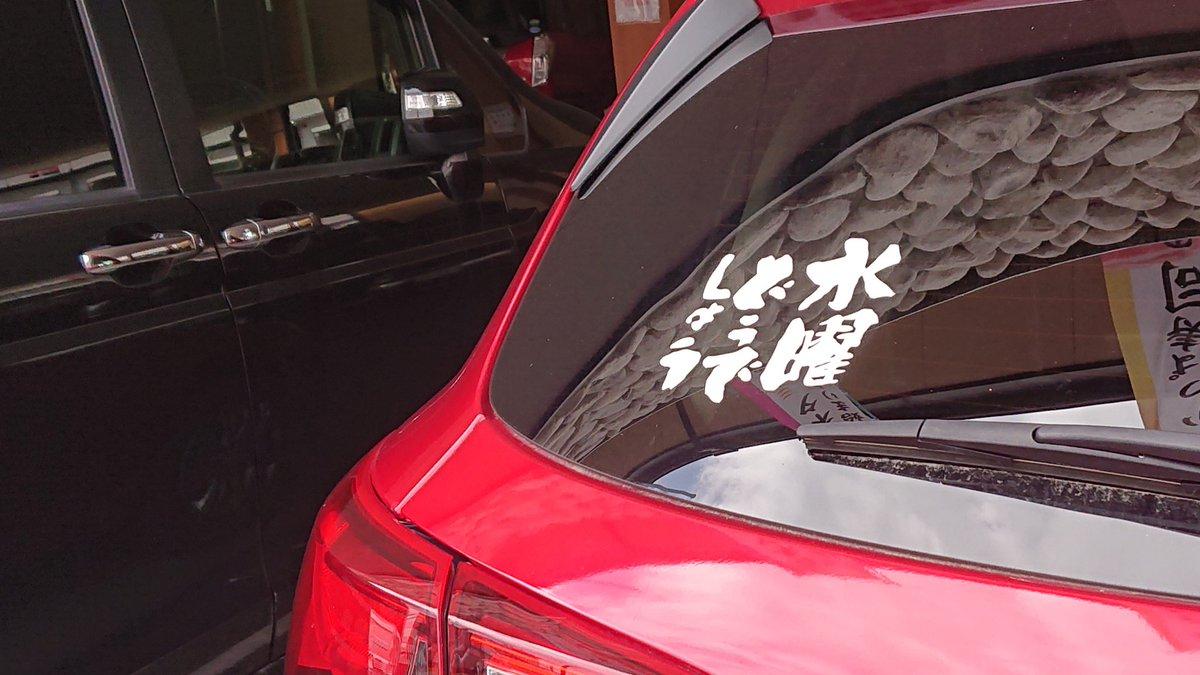 test ツイッターメディア - バイト先の駐車場に水曜どうでしょうのステッカーシール貼ってる車が止まってた!! https://t.co/CvBoguPxoI