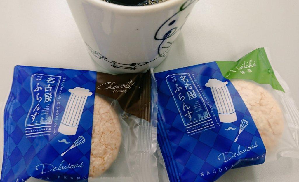 test ツイッターメディア - 出勤時は雪が降ってて 耳が千切れるかと思うぐらい 寒かったけど、 雪も止んで晴れてきましたね🌟 名古屋ふらんす大好き✨ コーヒーの味、 判別できています(笑) https://t.co/Ic8lVaxj7n