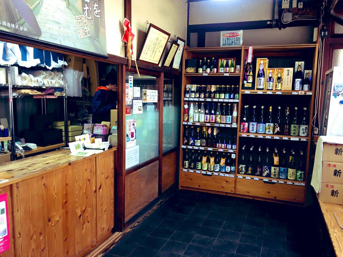 test ツイッターメディア - 京都の佐々木酒造。これで二つの佐々木酒造に行ったことになります。(もう一つは閖上) 住宅街に突然現れる、といっても過言ではない。コンパクトな酒蔵さん。販売所のおにーさんがイケメン。 https://t.co/3ZdIwL4aZZ