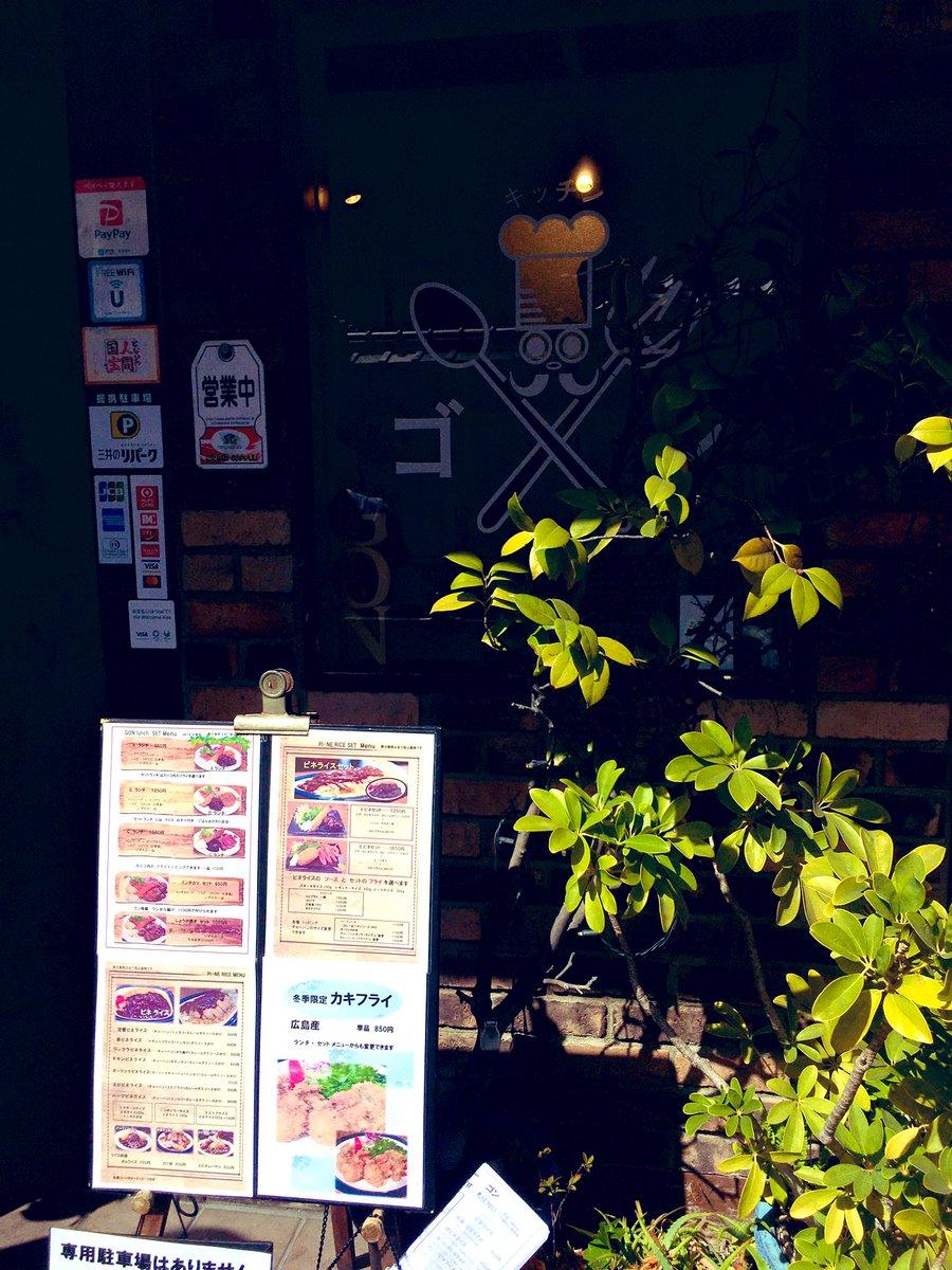 test ツイッターメディア - ランチは京都のB級グルメ?ピネライスで有名なキッチンゴンさんへ。  チャーハン、トンカツ、カレーソースとデミソースをあいがけに!  サラダスパイス、面白かった…  佐々木酒造のひっきーさんに近場で美味しいところ!と聞いて、ピネライスを教わりましたヽ(´▽`)/ https://t.co/rMTaAmmJwP