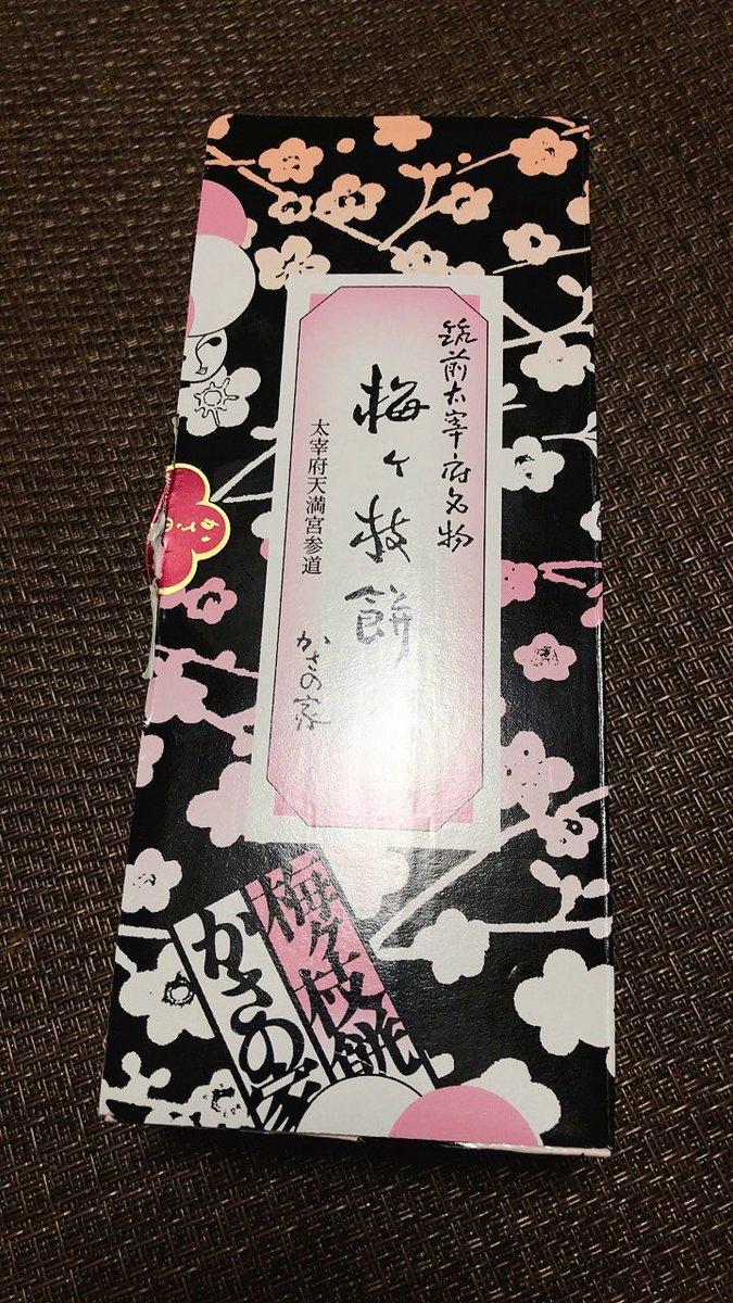test ツイッターメディア - 福岡のお土産の梅ヶ枝餅が美味しい🤤 かさの家の梅ヶ枝餅なんだけど、餡が甘くて生地がもちもちしてる✨幸せ🤤  #かさの家 #梅ヶ枝餅 https://t.co/D1Of5ZG7Ud