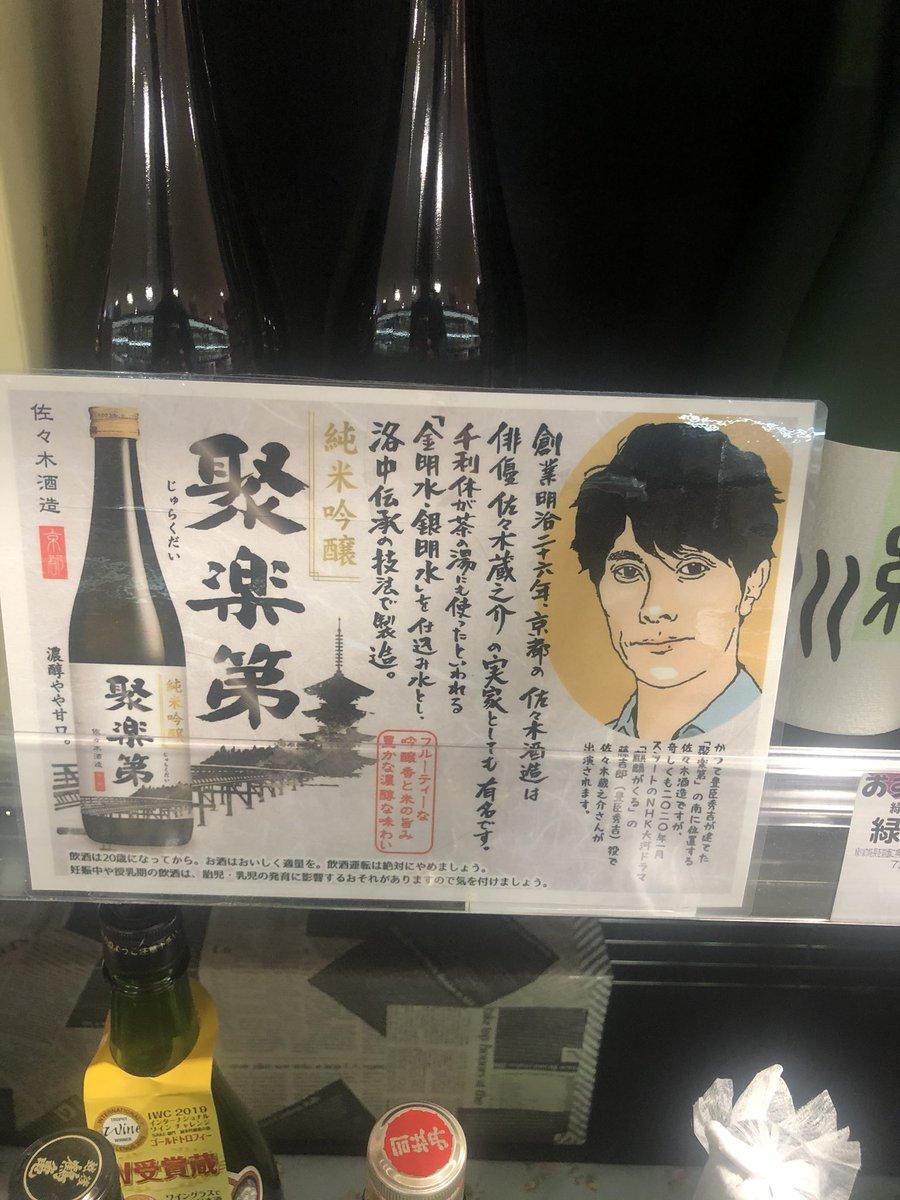test ツイッターメディア - 近所のスーパーに佐々木蔵之介の実家の佐々木酒造のお酒があったから、買っておけばよかったな。 https://t.co/VgtVtYRVRd