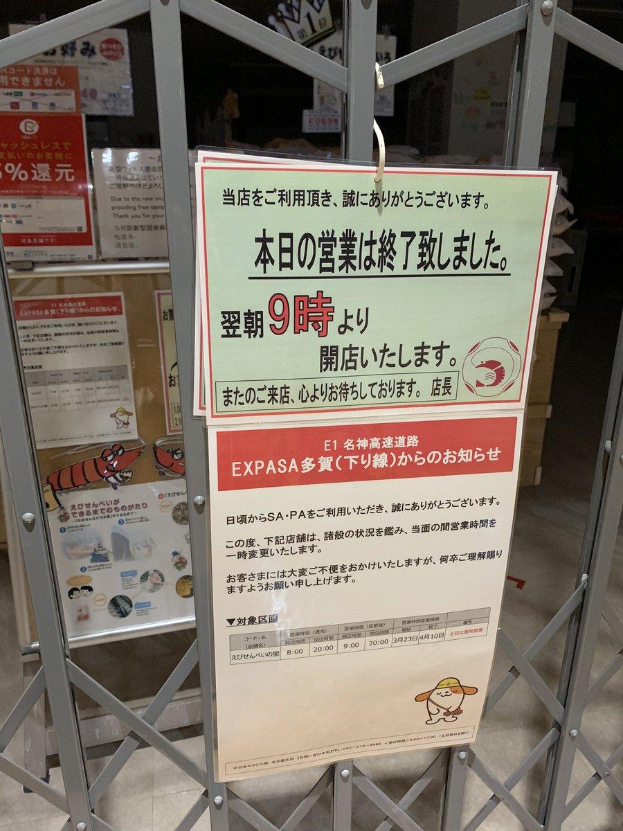 test ツイッターメディア - 名神多賀のえびせんべいの里が20時までなんて。職場に名古屋土産買ってないですー(T_T) https://t.co/9WNGJ224yT
