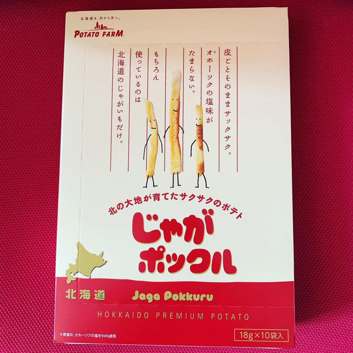 test ツイッターメディア - 相変わらずおいしい😋 たまーに地元に北海道のお菓子や食品を出張販売しに来てます。北海道物産展とは違って、外でワゴンで販売してるの。今回はじゃがポックルをゲット!#北海道 #じゃがポックル #お菓子 #おやつ #限定 https://t.co/b4clvqC1d0