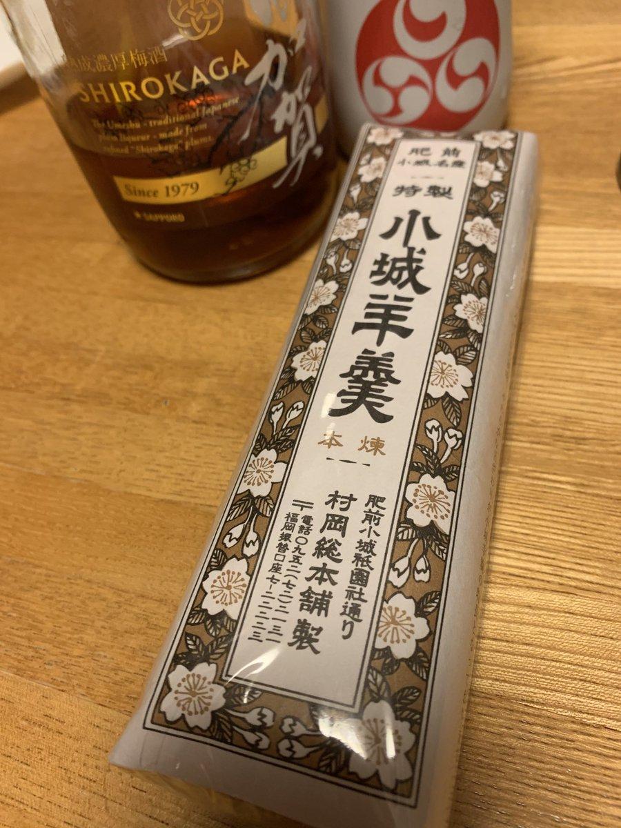 test ツイッターメディア - 小城羊羹本煉とサッポロ梅酒白加賀。 https://t.co/O0oYinfrKr