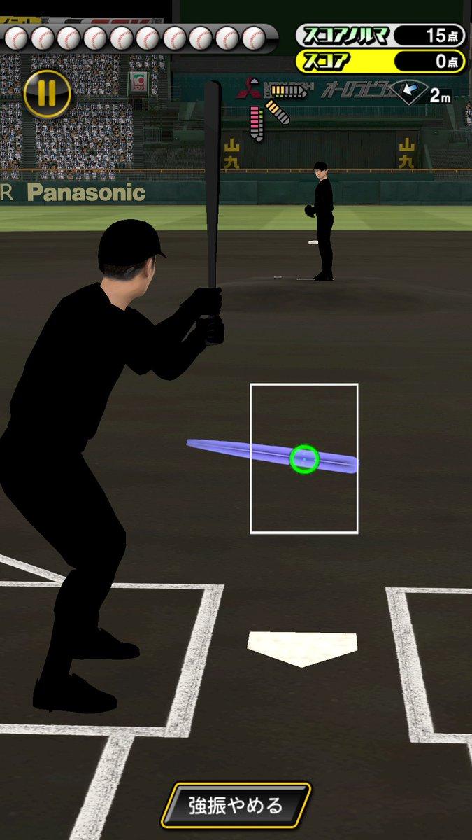 test ツイッターメディア - プロスピA、安定のバグ ※この投手と野手は誰でしょうクイズも同時に発動 https://t.co/4CuNFufoEE