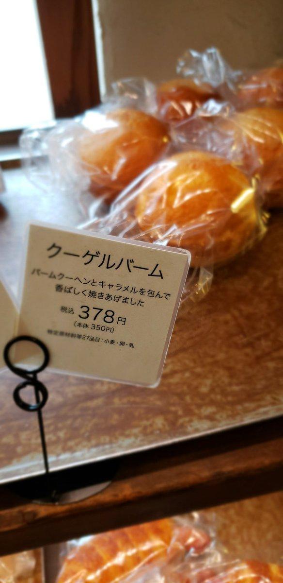 test ツイッターメディア - 《パン》 滋賀『クラブハリエ ジュブリルタン』 クロワッサン 216円 クーゲルバーム 378円 感想。  🥐クロワッサン そこそこ美味しかった  🍞クーゲルバーム 中に入ってるバームクーヘンは美味しいけれど、絶対別々で食べた方が良い(笑)  『パン界のうちゅうかよ』って思った(名古屋ネタ) https://t.co/zR2X1ljiIn