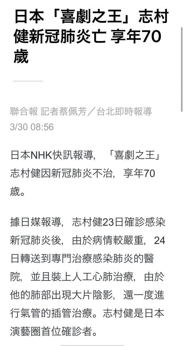 志村けんの件、台湾で速報…