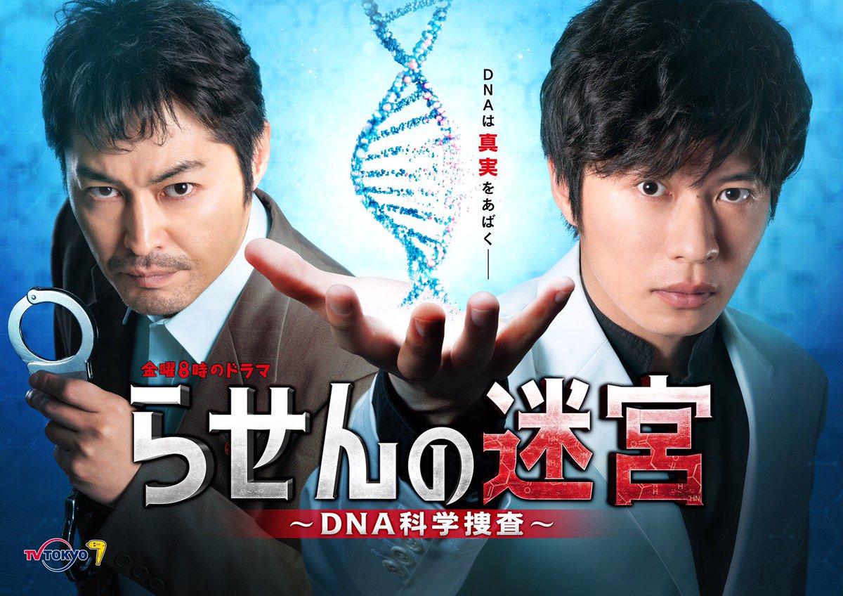test ツイッターメディア - #らせんの迷宮  映像をいち早く見たい‼️ そんな皆様に嬉しいお知らせ📢  放送に先駆け、ドラマの見どころや 人物紹介、更にSPインタビューも盛り込んだ 『らせんの迷宮~DNA科学捜査・大解剖SP!』 の放送が決定🌸  一回目の放送は4/3(金)深夜0:12〜 テレビ東京系にて放送‼️ 是非ご覧ください🌟 https://t.co/xeoOXQDlyn