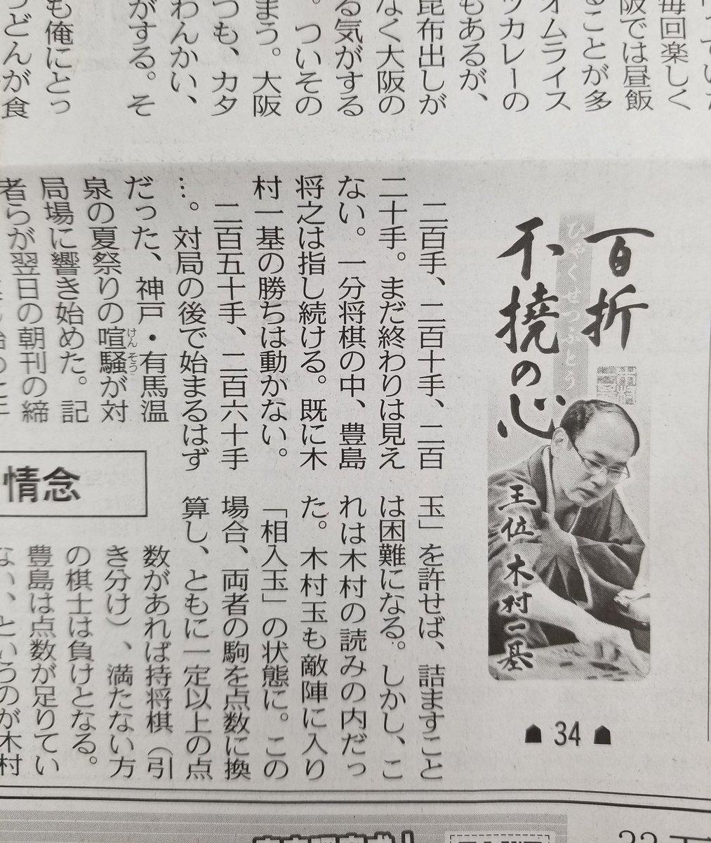 test ツイッターメディア - 東京新聞夕刊で連載中の「#百折不撓の心 王位 木村一基」もあと残りわずか。第34回は、昨夏の #王位戦 第4局の様子が描かれます。負けと知りながら285手の長手数の将棋を指し続けた豊島将之王位の心中では何が起きていたのか。コロナ関連で気の滅入るニュースが多いですが、気晴らしにご一読下さい。 https://t.co/BH6KQRQlTc