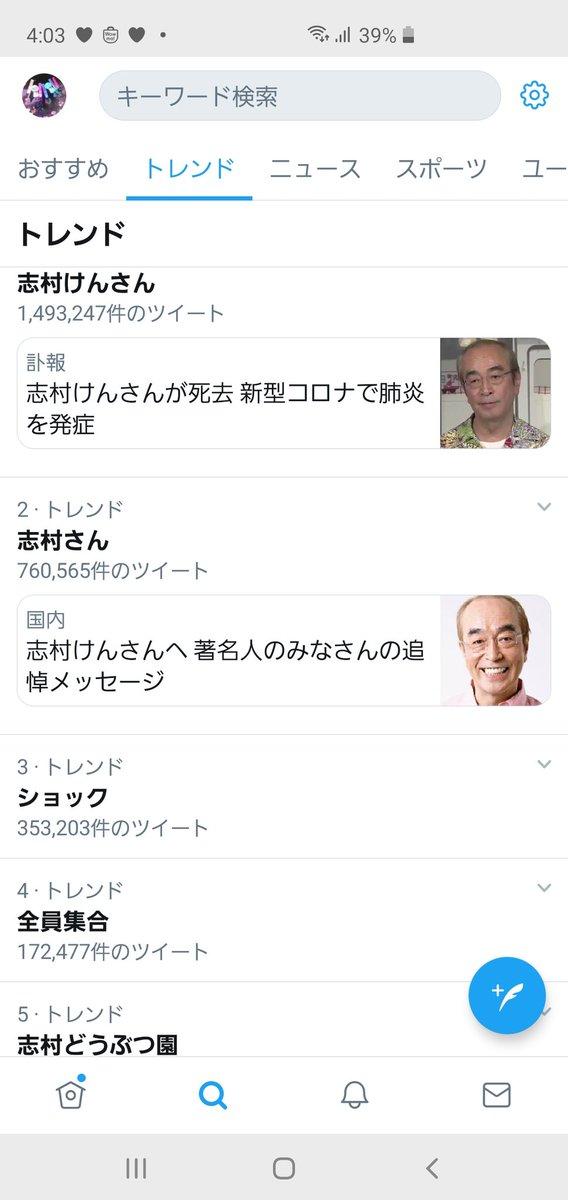#志村けん やっぱり志村さんってホンットに偉大な国の宝庫なんだなぁって心から思いました。志村さんにこのTwitterのトレンド見せたいなぁ 改めてコロナの事の重大さが身にしみました。バカ殿、志村動物園本当に面白かったです。志村さん今まで本当にありがとうございました。