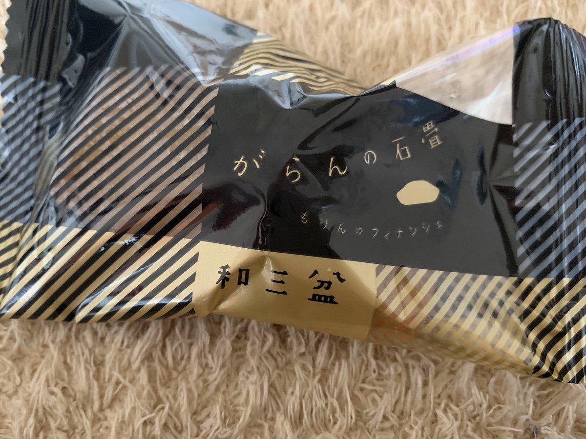 test ツイッターメディア - おやつに もりんのフィナンシェ🍪 和三盆味 ウマウマ😋🎵 #もりん #フィナンシェ #和三盆 https://t.co/sxTooLyGCF