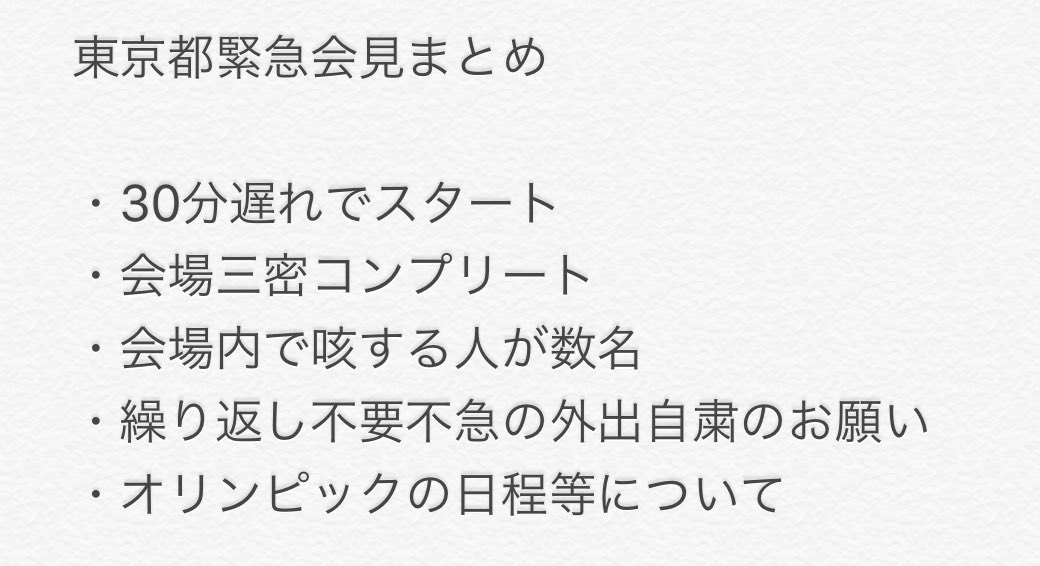 【悲報】 東京都、不要不急の緊急会見を開く