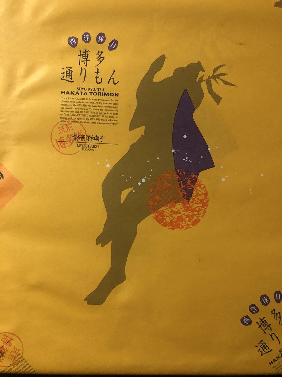 test ツイッターメディア - プレゼント企画参加ありがとうございました┏○ペコッ  今回は九州自動車道の広川SA上りから 『福岡の博多通りもんと熊本の黒糖ドーナツ棒』  当選した方は…ゆなさん、あんchanさん、ピカリンさんです(^^) 🎉おめでとうございます🎉 #ちょも #プレゼント企画 https://t.co/s3BfxuEpvw