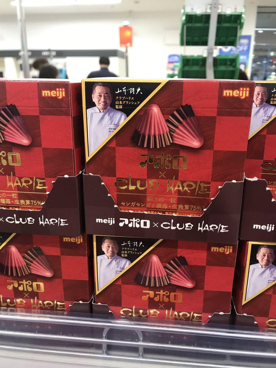 test ツイッターメディア - クラブハリエのアポロ売ってた! (クラブハリエは滋賀のおいしいバームクーヘン屋さん) https://t.co/YuwP1Ea7fA
