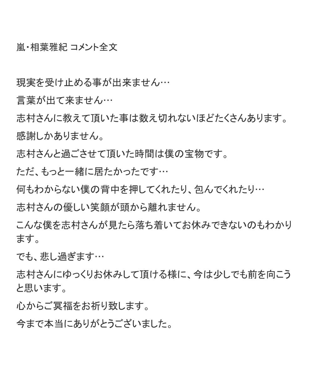 test ツイッターメディア - 【全文】相葉雅紀、志村さん訃報に悲痛「優しい笑顔が頭から離れません」 https://t.co/PLFTqhcxSR  日本テレビ系『天才!志村どうぶつ園』で共演する嵐の相葉雅紀がコメントを発表。相葉のコメント全文は以下の通り。 https://t.co/j8BdrLq5LW
