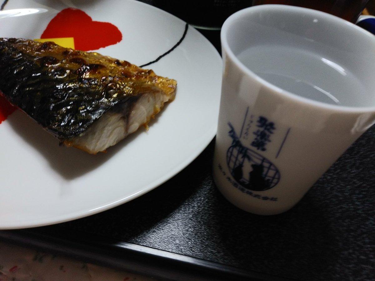 test ツイッターメディア - 今夜は塩サバをつまみに日本酒🍶を一杯 お猪口は佐々木酒造だけど、お酒は某有名酒造😅 ごっつぁんです👍 https://t.co/vJQYse615N