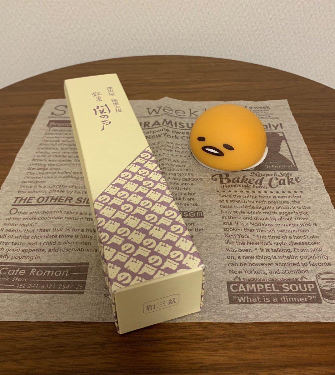 test ツイッターメディア - 【🎞おさんぽの思い出🤳】0045 ニセニセさん東へ行く🚶♂️〜番外編 🗻東海道を五十三次する  もちたまさんへのおみやげ🎁 深川屋 関の戸〜関  あんこを 和三盆でくるんだ 甘いお菓子😋  #ぐでたま https://t.co/yJC4bS26e3