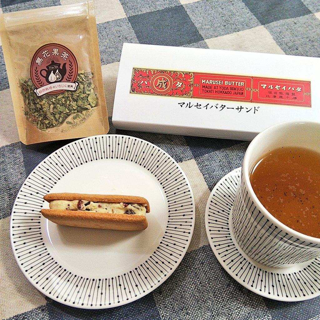 test ツイッターメディア - #うちで過ごそう  言われなくてもインドア派。 今日のおやつはスーパーで売っていたマルセイバターサンドといちじく茶。いちじくの香りが落ち着く。バターサンドは立ててみたw(札幌本店のアイスサンド食べたいよ、いつか…。) https://t.co/i99FMVZNei