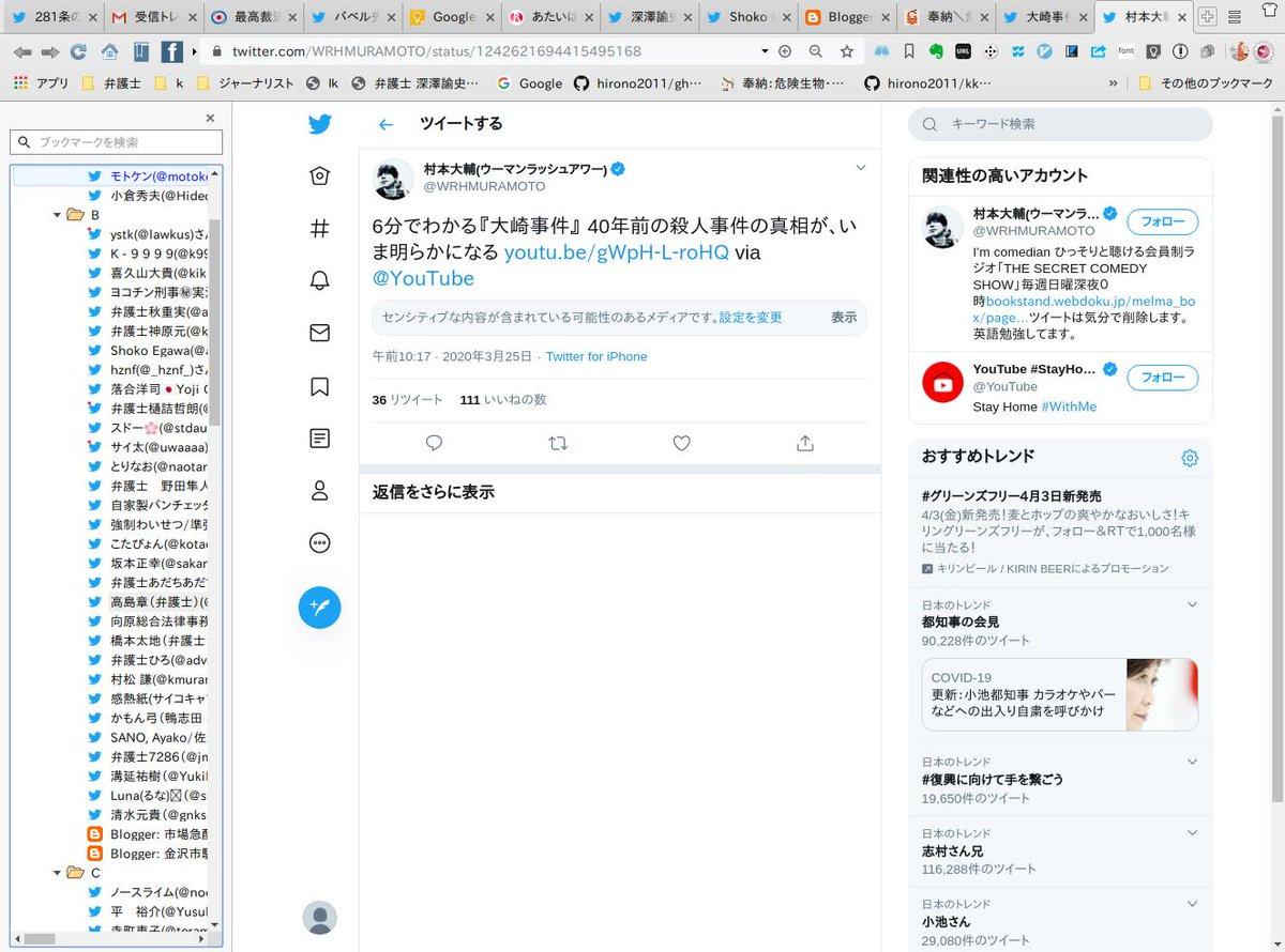 test ツイッターメディア - 2020-03-31-010806_村本大輔(ウーマンラッシュアワー)さんはTwitterを使っています 「6分でわかる『大崎事件』 40年前の殺人事件の真相が、いま明らかになる  Twit.jpg https://t.co/NzDIcnPAnF