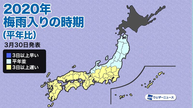 test ツイッターメディア - 【梅雨見解】 ウェザーニュース予報センターの最新見解では、2020年の梅雨入りは、沖縄から西日本、東海、関東甲信で平年より遅くなる予想。6月下旬から7月には大雨に見舞われるおそれがあります。 https://t.co/d2Xav47CMr https://t.co/o7VvOJ4b6W