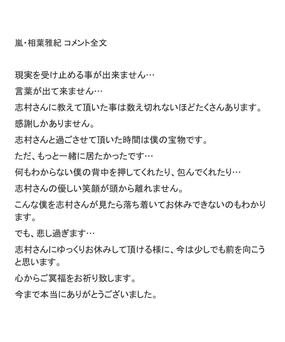 相葉ちゃんからのコメント泣ける😢 志村さんに会えてよかったよね。 そして、コロナの怖さ再認識。
