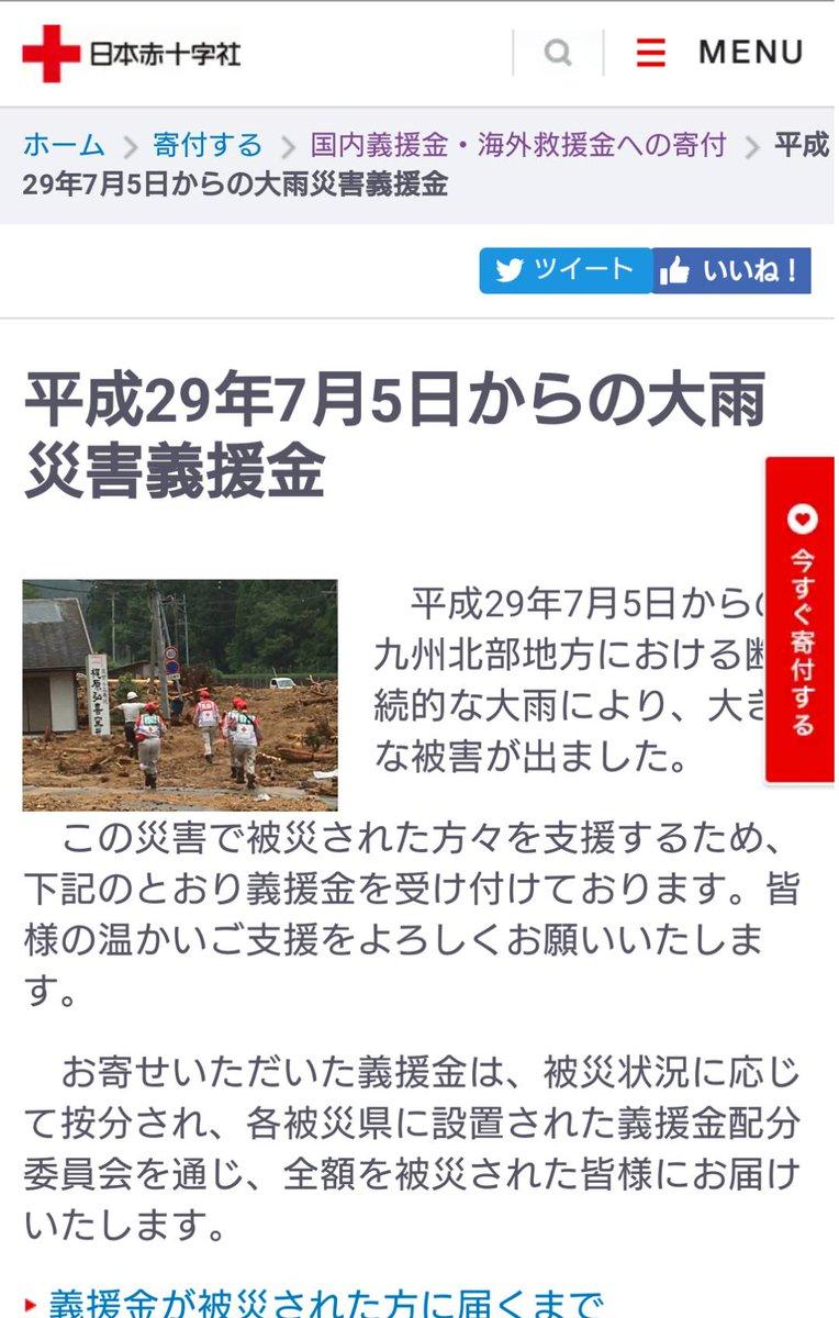 test ツイッターメディア - 日本赤十字社 平成29年7月5日からの大雨災害義援金 受付期間 2017年7月7日(金)から2021年3月31日(水)まで  https://t.co/x9rKkAKzql  #義援金 https://t.co/QXx7Pu859h