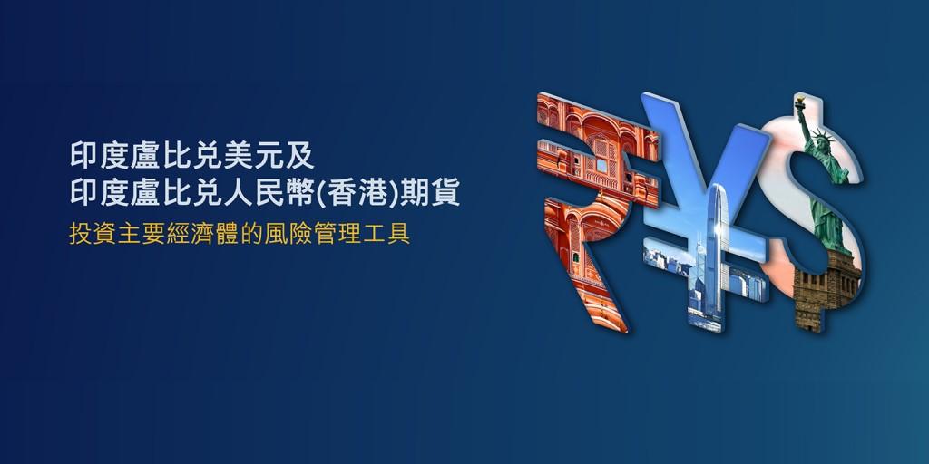 香港交易所宣佈延長 #印度盧比 貨幣期貨合約交易費豁免期至今年年底。了解更多: https://t.co/Zf8PQkFiNj https://t.co/TpIPZ5iRSH