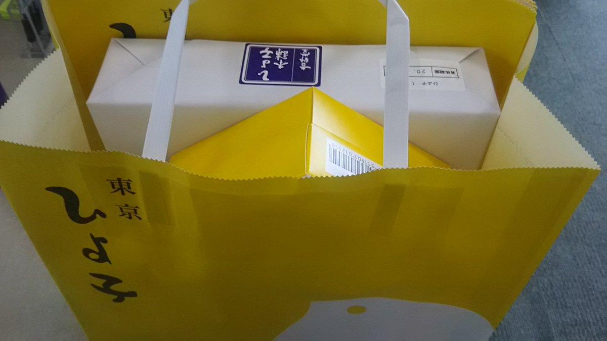 test ツイッターメディア - 仕事の合間に名菓ひよ子の工場で買い物してる https://t.co/i4SvDBDgV1