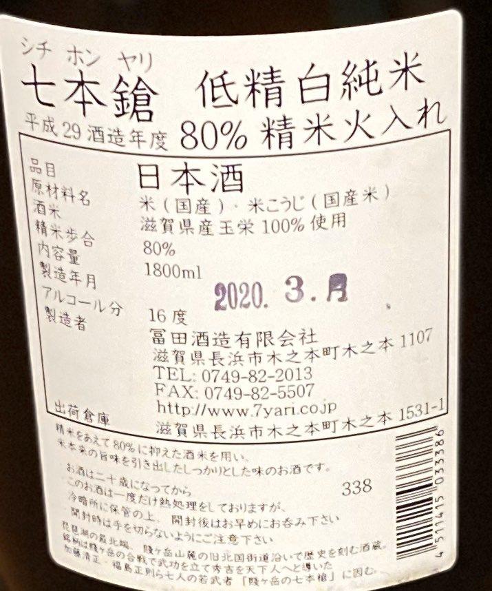 test ツイッターメディア - 🍶富士喜商店の日本酒24 [滋賀県]七本槍  純米 80% (富田醸造)  原料米:玉栄 精米歩合:80% 日本酒度:+7 AL度数:16度 酸度:1.8  その名の通り、お米をそれほど磨いておりません。抵精米ならではの旨みが力強く感じられます。玄人好きが好むような飲みごたえのあるお酒となっております。 https://t.co/0OLxM6r2wc