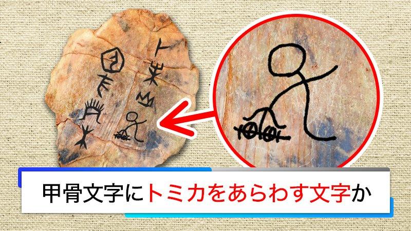 test ツイッターメディア - 【最古の漢字】甲骨文字発見から121年。現在でも数多の学者がその解読に努めているがこの度、「トミカ」と解読できる甲骨文字を発見した。  トミカと甲骨文字に詳しい大阪の学者は「その特徴はトミカよ!トミカしかあらへんがなそんなもん。」と話す。  #トミカ50億周年 #エイプリルフール https://t.co/Fq1EQDQofz