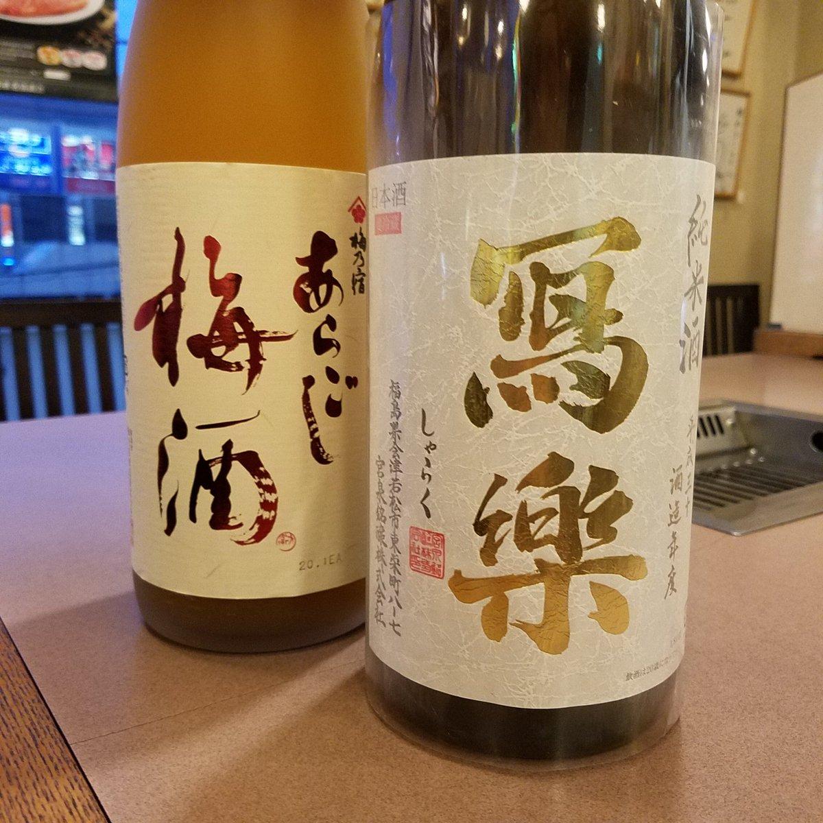 test ツイッターメディア - 本日にしました。 日本酒 写楽 純米酒 梅酒 あらごし梅酒 https://t.co/LSYQhGM2IY