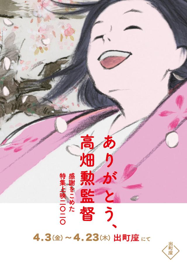 test ツイッターメディア - 高畑勲の特集上映が京都で開催、「セロ弾きのゴーシュ」や片渕須直による短編も(写真10枚) https://t.co/ZTGSB6VwDF https://t.co/DC6DprcCcO