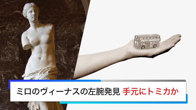 "test ツイッターメディア - 【トミカ渡す手】ギリシャ・ミロス島でミロのヴィーナスの""失われた左腕""が発掘された。  左手には林檎を持っているという俗説が広く伝わっているが左腕と共にトミカが発見されたことで西洋美術研究者の間では「子にトミカを渡すママだったのか」と騒がれている。  #トミカ50億周年 #エイプリルフール https://t.co/yKs8tqHXaa"