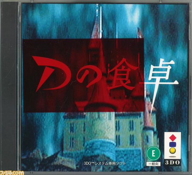 test ツイッターメディア - 【今日は何の日?】 1995年4月1日に『Dの食卓』が発売された日。 飯野賢治氏が手掛けた先駆的3DCGアドベンチャーが発売25周年。 リアルなローラの顔が忘れられません。 https://t.co/3YpZnnuTjA https://t.co/BvvPqr2MDM