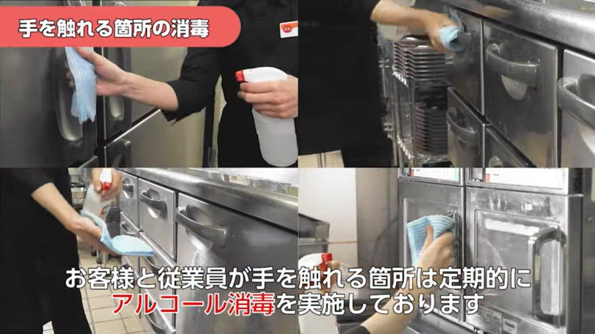 test ツイッターメディア - 今年のエイプリルフールはお休みしました💭 また、みなさんと一緒にほっこりするような 冗談を言い合いたいですね😍✨  【定期お知らせ】 すかいらーくグループではお客様や従業員の安全のために、感染症予防の一つとしてキッチン内も定期的にアルコール除菌を行っています。 https://t.co/m9x5sUF4FO