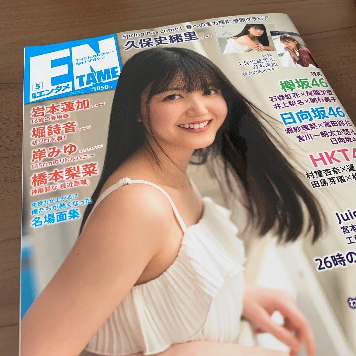 test ツイッターメディア - 【お知らせ】「モーニング娘。年代記」最速掲載の #月刊エンタメ 5月号が発売になりました!今回のお題は2017年。SMAPや安室奈美恵が新たな人生を選び、平成最後のカウントダウンが始まったあの年。アイドルグループ・モーニング娘。が、ちょうど結成20周年イヤーを迎えていた頃の話です。 https://t.co/y2sGcUQT7V