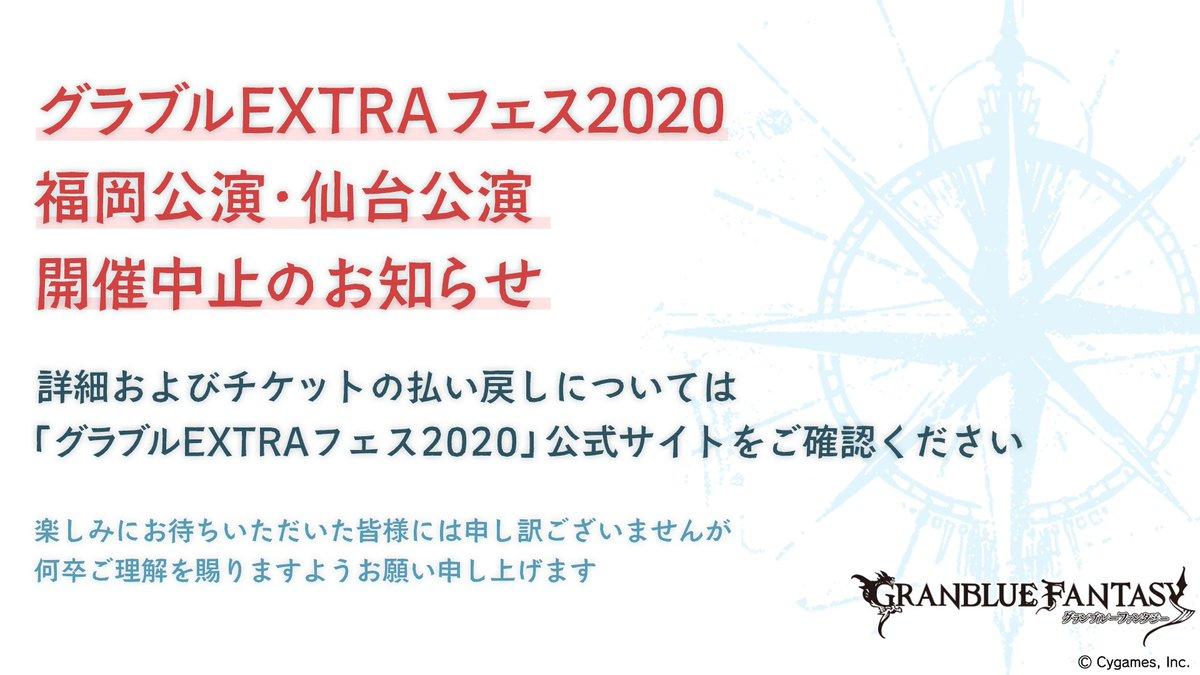 test ツイッターメディア - 「グラブルEXTRAフェス2020」福岡・仙台について、新型コロナウイルス感染症の拡大状況を鑑み【開催中止】を決定致しました。楽しみにお待ち頂いた皆様には大変申し訳ございません。詳細・チケットの払い戻しはこちらをご確認ください。 ⇒  https://t.co/64dF9fUHVL  #グラブル #グラブルEXフェス2020 https://t.co/i2f0b2mglD