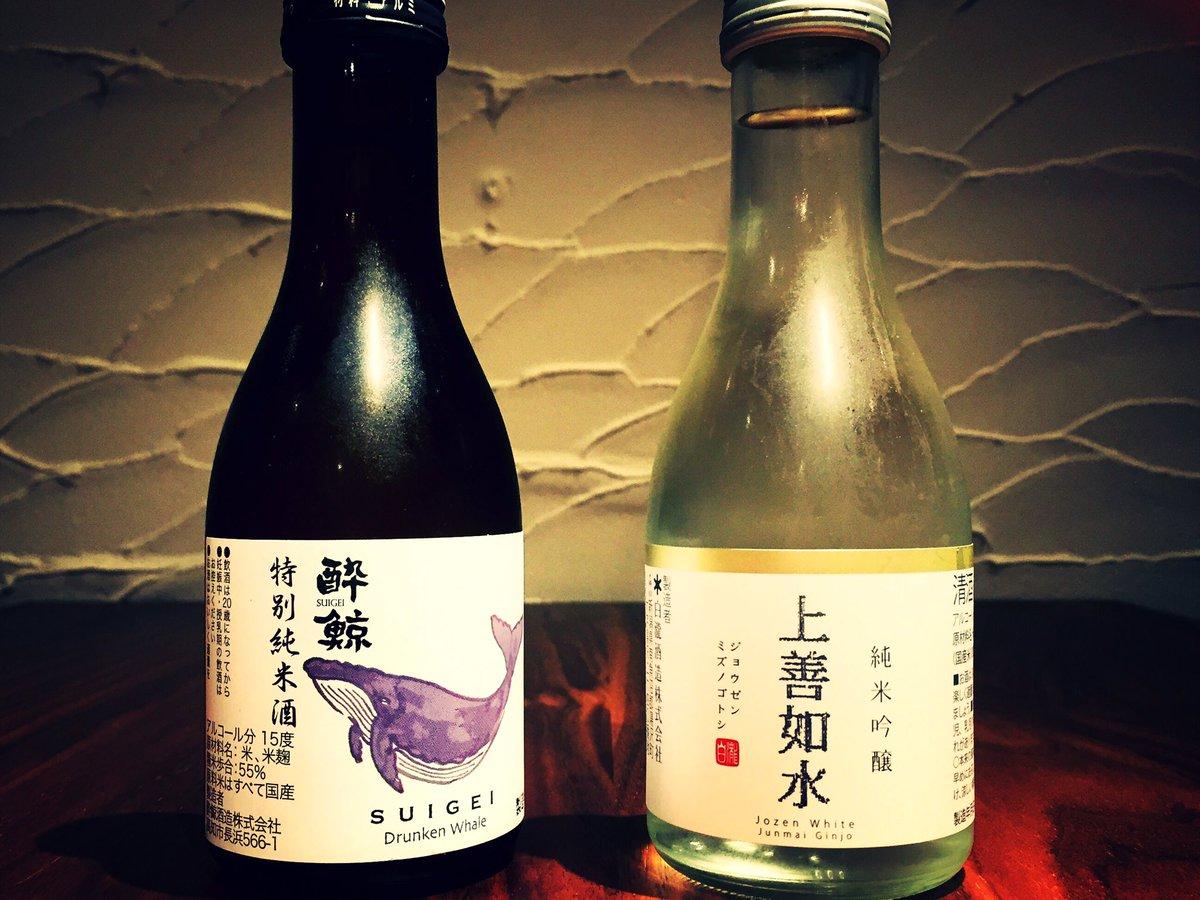 test ツイッターメディア - 【白瀧酒造上善如水】新潟 華やかな香り、軽快でフレッシュな味わいと、まろやかな余韻。どんな料理にも美味しくあわせて頂けます。 【酔鯨】高知 スッキリした味わいに、キレのある後味。こちらもいろいろな料理に相性が良いです。#日本酒 #上善如水 #酔鯨 #芝大門BAR新海#浜松町バー #大門バー https://t.co/GB0eKo33M6