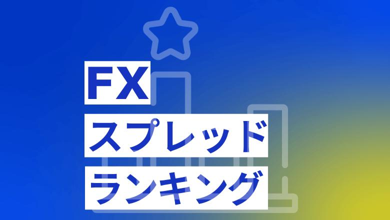 test ツイッターメディア - (スプレッド徹底比較ランキング!選び方の基本&初心者におすすめのFX会社とは?) ゼロはじ(ゼロからはじめるビットコイン) 日本最大級の仮想通貨サイト - https://t.co/qou5aGscfA https://t.co/i4G1jMtcr6