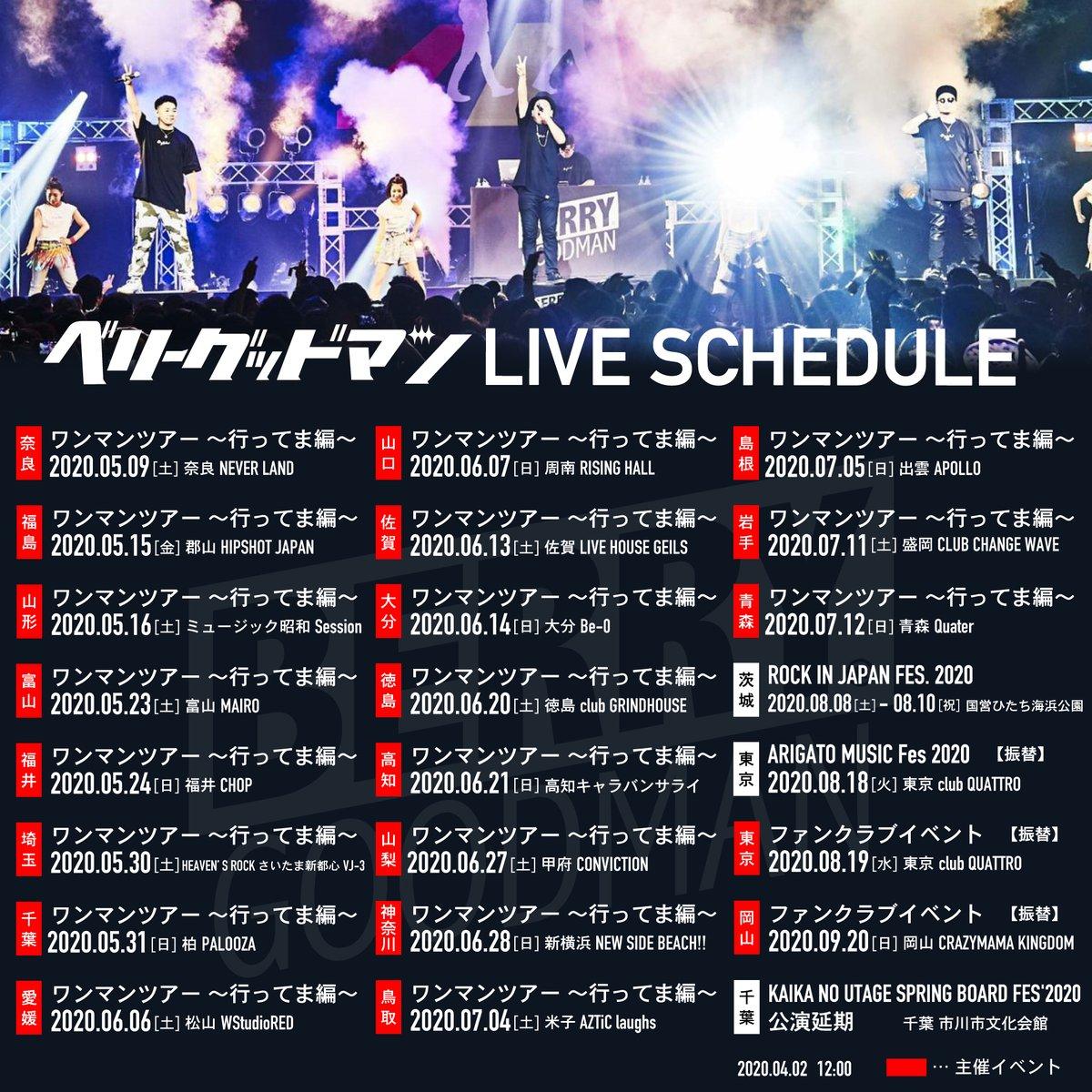 test ツイッターメディア - 【 🆕 LIVE 】 . 『 ROCK IN JAPAN FES.2020』出演決定✨ 📆8月8日(土) - 8月10日(月祝) ⏰OPEN 8:00 / START 10:30 📍茨城・国営ひたち海浜公園 https://t.co/w4Yq3c2PhA . . 出演日は後日発表致させて頂きます🙋♀️ #RIJ2020 #ロッキン https://t.co/aAAQ4839t7