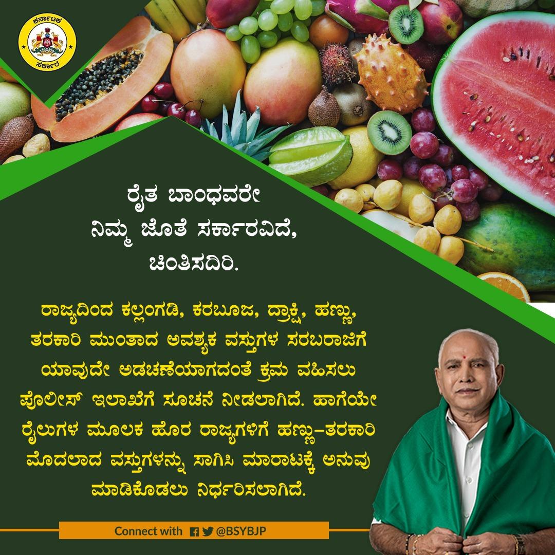 ರೈತ ಬಾಂಧವರೇ ಚಿಂತಿಸದಿರಿ,  ಸರ್ಕಾರ ನಿಮ್ಮ ಜತೆಗಿದೆ. #COVID19Pandemic  #KarnatakaFightsCorona https://t.co/8ShzuTOq7V