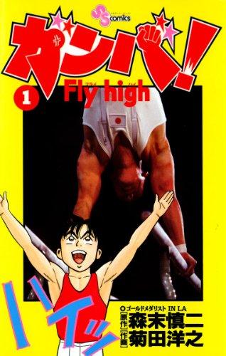 test ツイッターメディア - 「ガンバ!Fly high」 体操オリンピック金メダルを目指す少年、藤巻駿の話。 演技中の選手目線で描かれる躍動感溢れる表現が面白い♪ 内村航平選手も憧れる主人公の成長と活躍はアチィです‼️ https://t.co/I67ENHOy8c