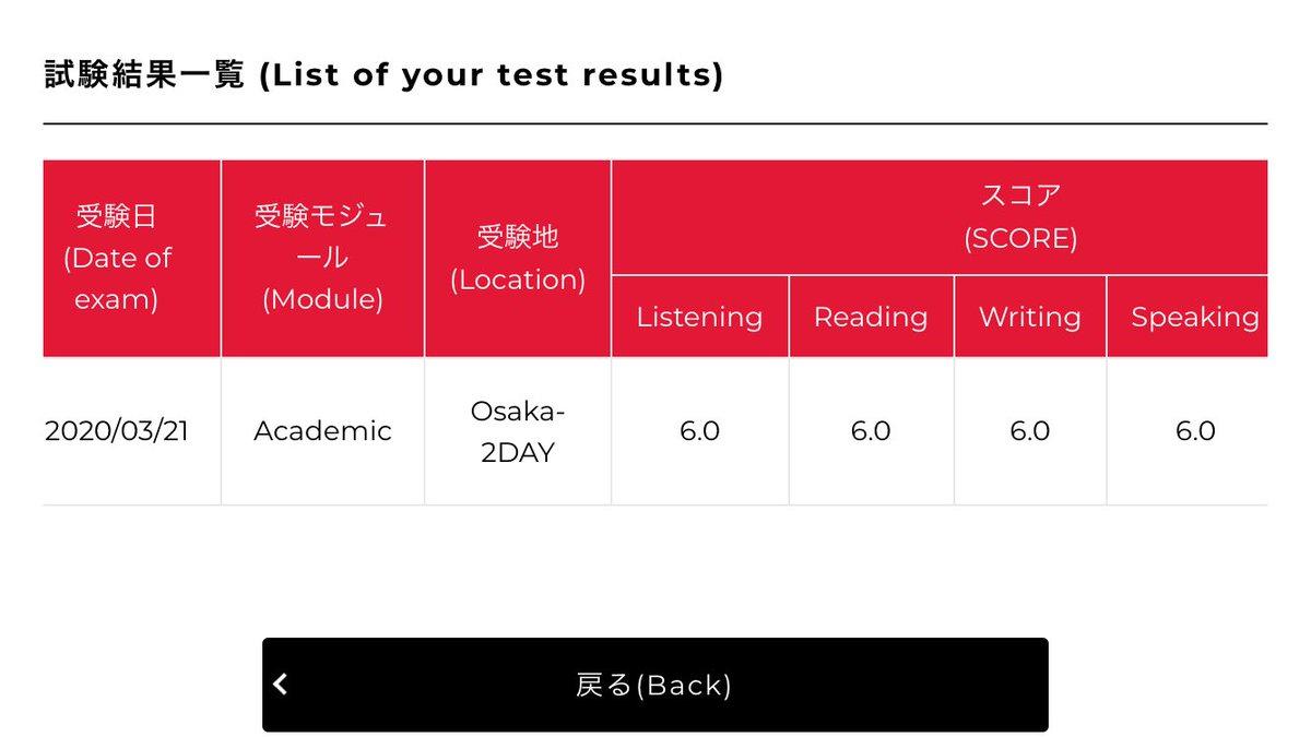 test ツイッターメディア - IELTS結果。とにかく並びがきれい。 受験料高いし来年受けよう。オンライン英会話試そうか迷うが前にDMMの体験授業受けたとき緊張ですごく疲れた思い出があり気があまり進まない泣 https://t.co/UyMBO0RekA