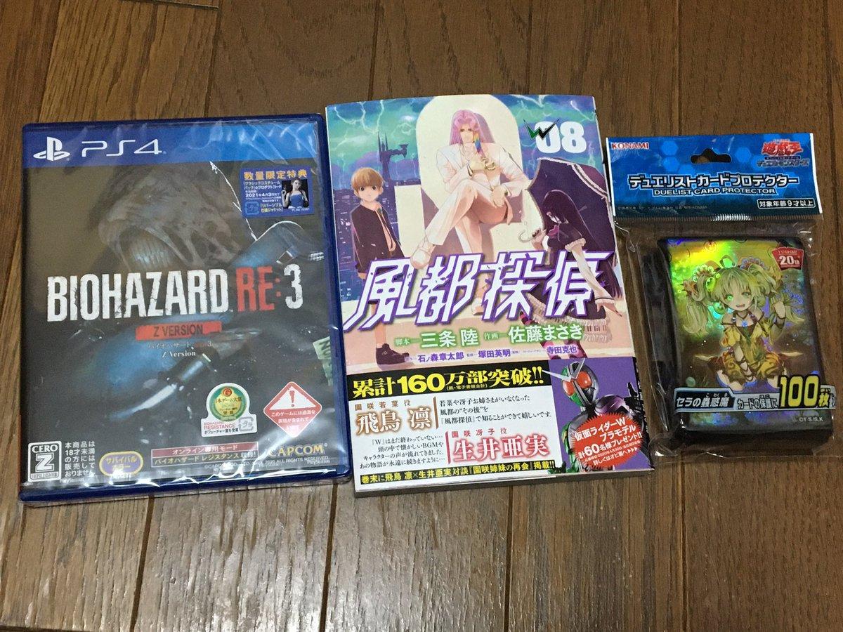 test ツイッターメディア - 帰宅!! リメイクバイオ3、風都探偵8巻、遊戯王のスリーブを買ってきたぜ!! https://t.co/4RbIJoa02o