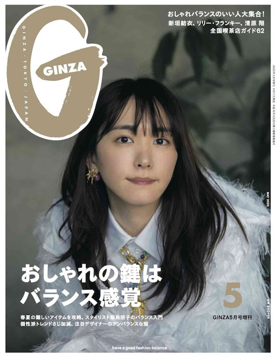 test ツイッターメディア - 新垣結衣が『GINZA』初の2バージョン表紙に登場。  橋本愛の私服着こなしや全国各地の喫茶店案内なども掲載する。 https://t.co/bLVqrd6B5i https://t.co/yBcSmCnfbf