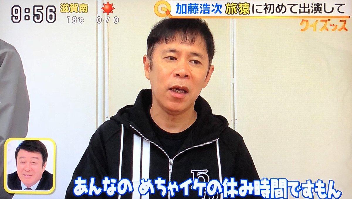 test ツイッターメディア - 『#スッキリ』 #岡村隆史 さん 「旅猿」で #加藤浩次 と相撲を取った  岡村「あれ嫌やったわ〜。あんなん、めちゃイケの休み時間ですもん。休憩時間に何もすることないから、おう有野、相撲とるぞ、みたいなんで、有野がむちゃくちゃされてるっていう。あんなん、テレビでやったらダメなんですって」 https://t.co/6KYLs3YqXz