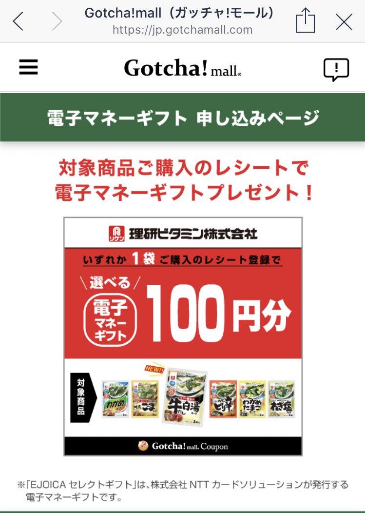 test ツイッターメディア - ガッチャモールでわかめ買ったら100円戻ってくる。 実際一人暮らしじゃないから3袋入り買ってもコスパは悪い。 128円−100円=28円のスープ🤔 https://t.co/Yl2nMxUhTC